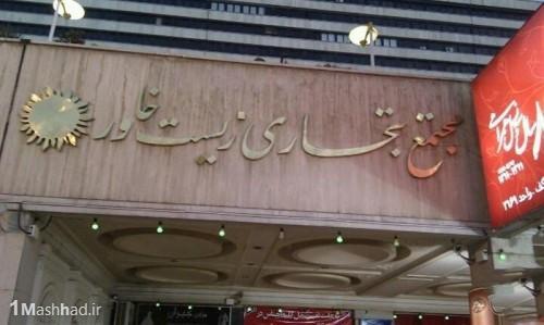آدرس مجتمع تجاری زیست خاور,مجتمع تجاری زیست خاور در مشهد